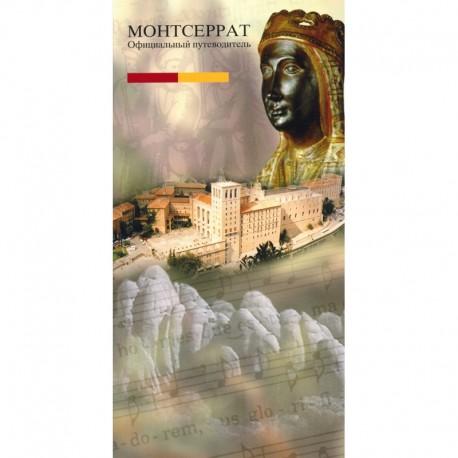 Montserrat. Guia Oficial Rus